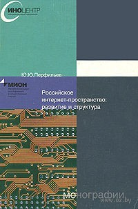 Российское интернет-пространство. Развитие и структура. Юрий Перфильев