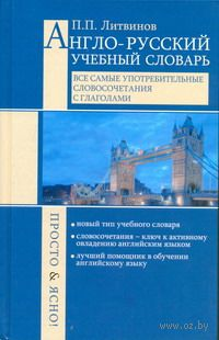 Англо-русский учебный словарь. Все самые употребительные словосочетания с глаголами. Павел Литвинов