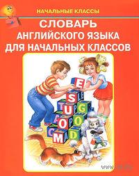 Словарь английского языка для начальных классов