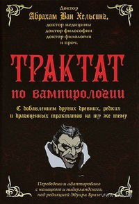 Трактат по вампирологии. Авраам Ван Хельсинг, Эдуар Бразе