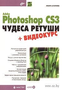 Adobe Photoshop CS3. Чудеса ретуши (+ DVD). Инара Агапова