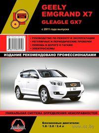 Geely Emgrand X7 c 2011 г. Руководство по ремонту и эксплуатации