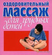Оздоровительный массаж для грудных детей. Любовь Смирнова