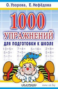 1000 упражнений для подготовки к школе (м). Ольга Узорова, Елена Нефедова