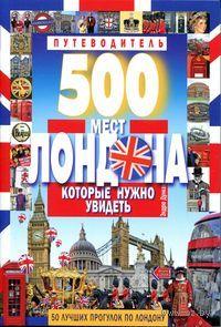 500 мест Лондона, которые нужно увидеть