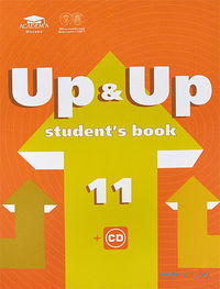 Up & Up 11: Student`s Book (+ CD)