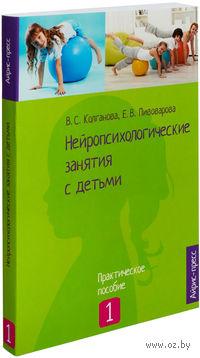 Нейропсихологические