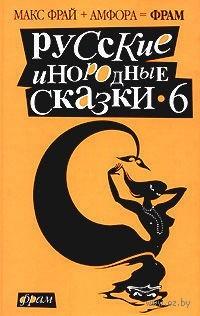 Русские инородные сказки - 6. Макс Фрай