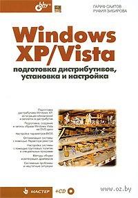 Windows XP/Vista. Подготовка дистрибутивов, установка и настройка (+ CD). Г. Саитов, Р. Зибирова