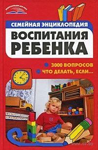 Семейная энциклопедия воспитания ребенка. М. Коляда