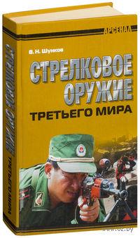 Стрелковое оружие третьего мира. Виктор Шунков