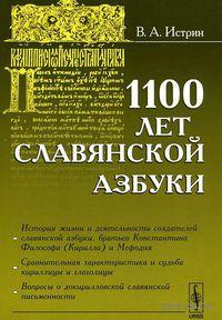 1100 лет славянской азбуки. Виктор Истрин