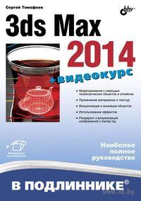 3ds Max 2014. С. Тимофеев