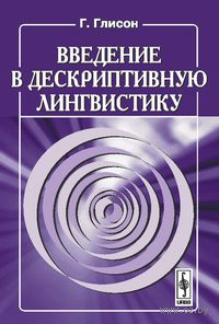 Введение в дескриптивную лингвистику. Генри Глисон