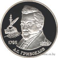2 рубля - 200-летие со дня рождения А.С. Грибоедова
