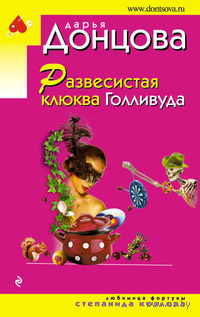 Развесистая клюква Голливуда (м). Дарья Донцова