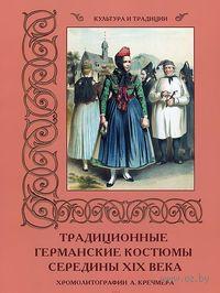 Традиционные германские костюмы середины XIX век