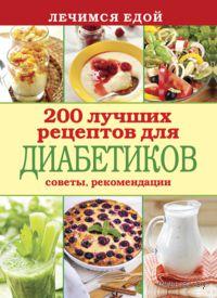 200 лучших рецептов для диабетиков