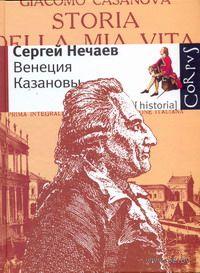 Венеция Казановы. Сергей Нечаев