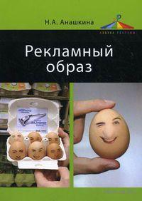 Рекламный образ. Наталья Анашкина