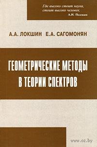 Геометрические методы в теории спектров. Александр Локшин, Елена Сагомонян