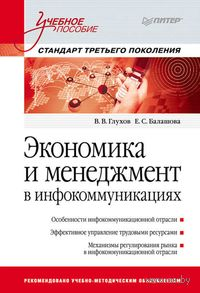 Экономика и менеджмент в инфокоммуникациях. Е. Балашова, В. Глухов
