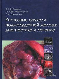 Кистозные опухоли поджелудочной железы. Диагностика и лечение