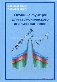 Оконные функции для гармонического анализа сигналов
