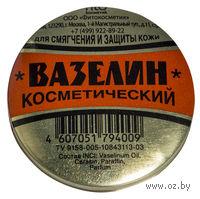 Вазелин косметический для лица и тела (10 г)