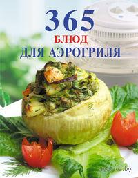 365 блюд для аэрогриля. М. Мещаринова