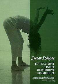 Танцевальная психотерапия и глубинная психология. Движущее воображение. Джоан Ходоров