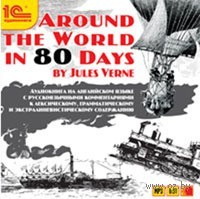 Around the World in 80 days. Жюль Верн