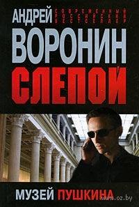 Слепой. Музей Пушкина. Андрей Воронин
