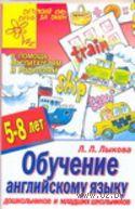 Обучение английскому языку дошкольников и младших школьников