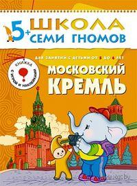 Московский Кремль. Для занятий с детьми 5-6 лет. Дарья Денисова