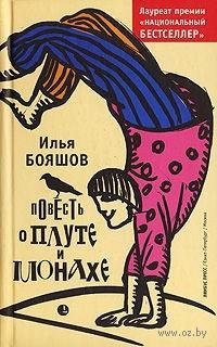 Повесть о плуте и монахе. Илья Бояшов