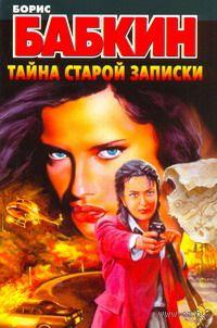Тайна старой записки (м). Борис Бабкин