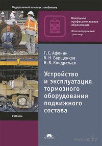 Устройство и эксплуатация тормозного оборудования подвижного состава