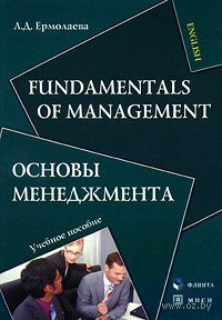 Fundamentals of Management. Лидия Ермолаева