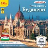 Путеводитель. Будапешт