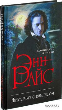 Интервью с вампиром. Энн Райс