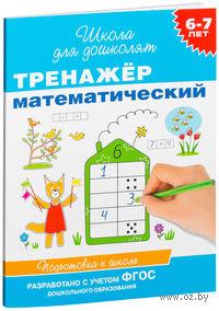 Тренажер математический. 6-7 лет