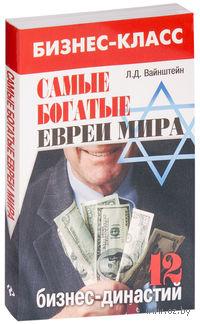 Самые богатые евреи мира. 12 бизнес-династий. Л. Вайнштейн
