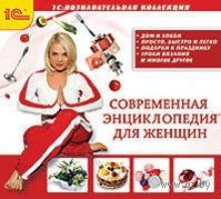 1C:Познавательная коллекция. Современная энциклопедия для женщин
