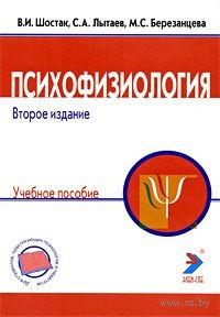 Психофизиология. Виктор Шостак, Сергей Лытаев, М. Березанцева