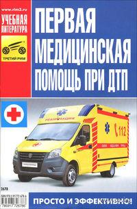 Первая медицинская помощь при ДТП