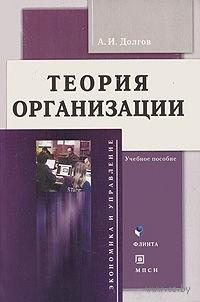 Теория организации. Александр Долгов