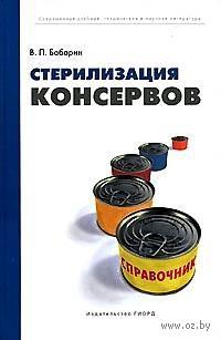 Стерилизация консервов. Справочник. Виктор Бабарин