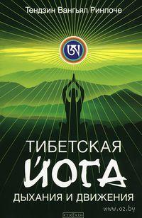 Тибетская йога дыхания и движения. Тендзин Вангьял Ринпоче