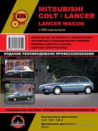 Mitsubishi Colt / Mitsubishi Lancer / Mitsubishi Lancer Wagon c 1992 г. Руководство по ремонту и эксплуатации